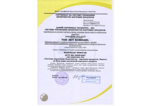 Сертификатт-XACCP